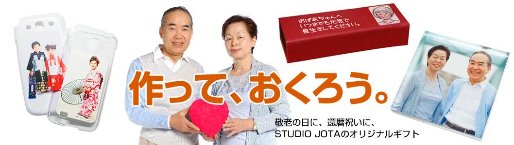 作って、おくろう。敬老の日に、還暦祝いに、STUDIO JOTAのオリジナルギフト