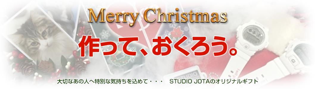 作って、おくろう。大切なあの人へ特別な気持ちを込めて・・・STUDIO JOTAのクリスマスギフト